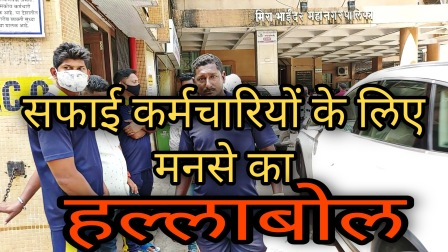 मनपा सफ़ाई कर्मचारियों अधिकारों के लिए महाराष्ट्र नवनिर्माण सेना का काम बंद आंदोलन !